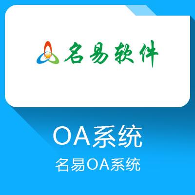 名易OA系统-智能型办公管理软件