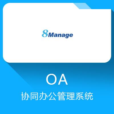 8Manage协同办公OA-新一代企业协同办公云平台