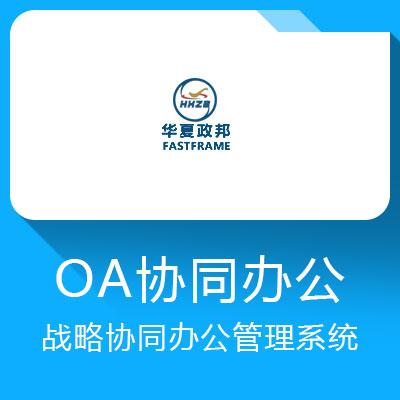 华夏政邦FAST-OA华夏战略协同办公管理系统