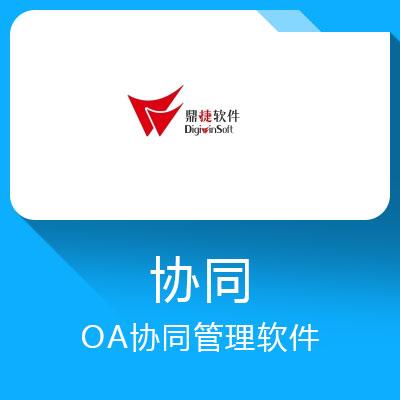 鼎捷OA协同管理软件-企业级协同平台