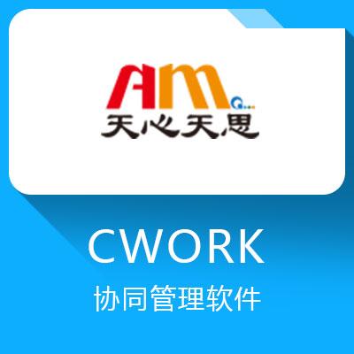 天心ONLINE CWORK-协同工作中心