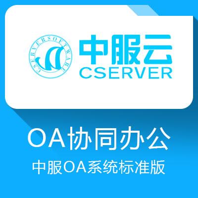中服OA系统标准版-中服在线OA