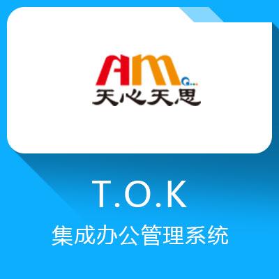 天思T.O.K集成办公管理系统-随时随地移动办公