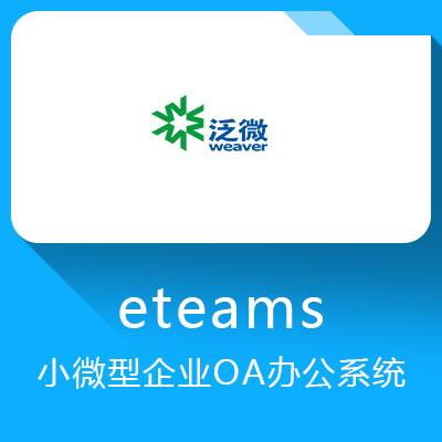 泛微eteams云办公协同OA平台-协同办公管理平台