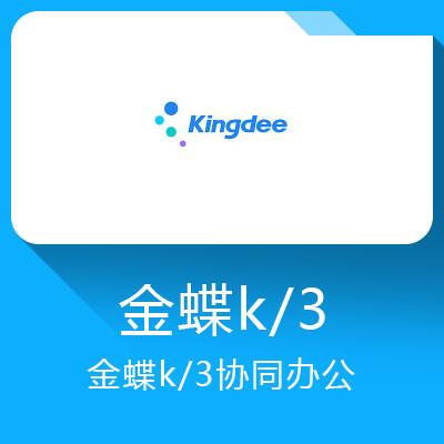 金蝶k/3协同办公-为企业成长而生