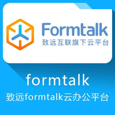 致远formtalk-组织级大数据采集平台