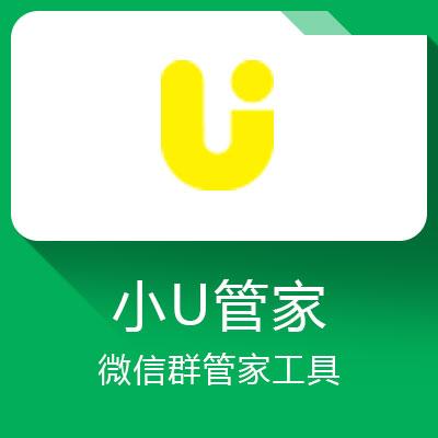 小U管家-微信群管家工具