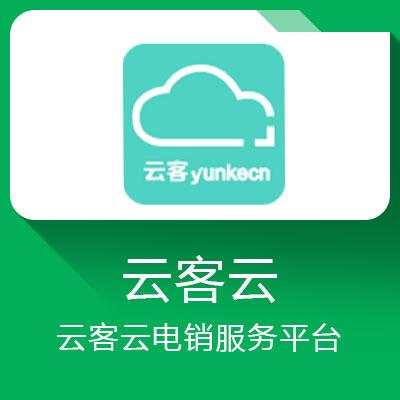 """云客云电销服务平台——""""人+平台""""的整体电销解决方案"""