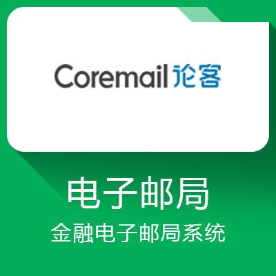 金融电子邮局系统—一站式存证公证取证,多节点他证增信保真