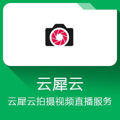 云犀云拍摄视频直播服务——国内实时影像共享服务平台