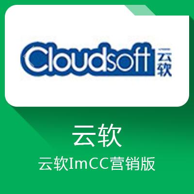 云软ImCC营销版——国内智能云客服平台