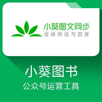 小葵图书平台——公众号运营推广系统