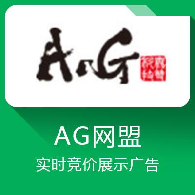 AG网盟——实时竞价展示广告