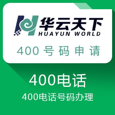 400电话号码办理——必备功能,彰显企业正规