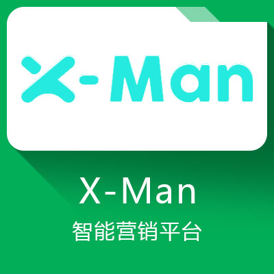 X-Man 智能营销平台-直营业务团的得力助手