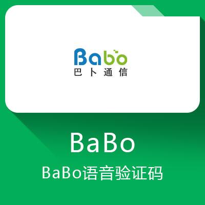 BaBo语音验证码-稳定可靠的鱼鹰验证平台