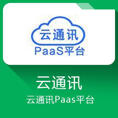云通讯Paas平台-为您的每一条短信验证码负责