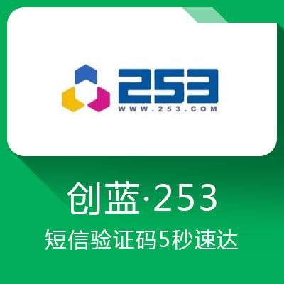 创蓝·253-针对各行业特性,打造标准化行业解决方案