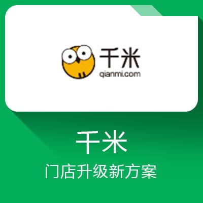 千米云小店-为品牌商提供全渠道的线上商城