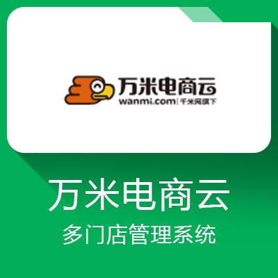 万米电商云-多门店O2O零售商城