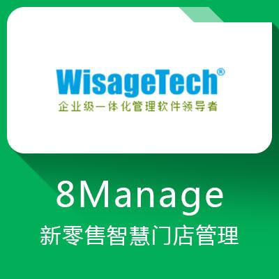 8Manage-新零售智慧门店管理