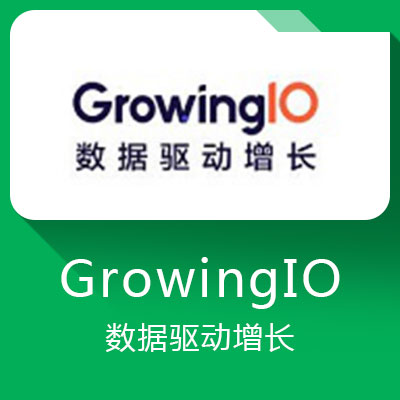 GrowingIO-为产品和运营打造的数据分析产品