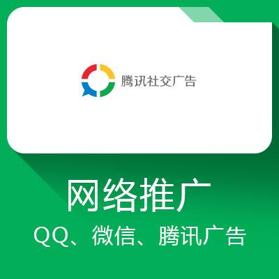 网络推广--QQ、微信、腾讯广告