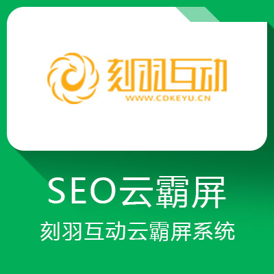 SEO云霸屏-一站式优化,排名快速上首页