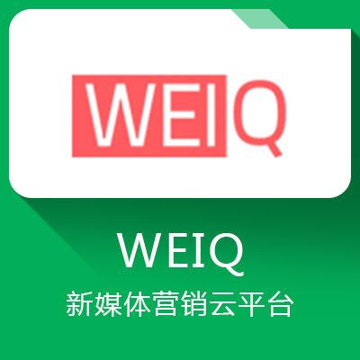 WEIQ新媒体营销云平台-为各行业客户提供精细化推广服务