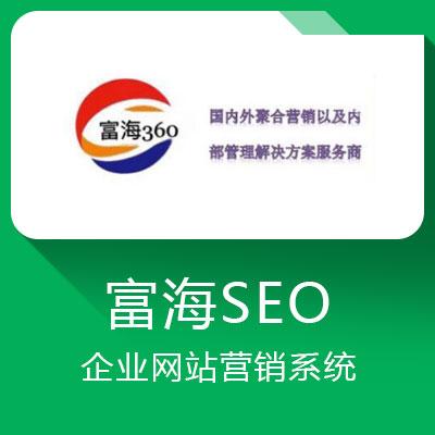 富海营销系统-实现搜索引擎快速收录或排名