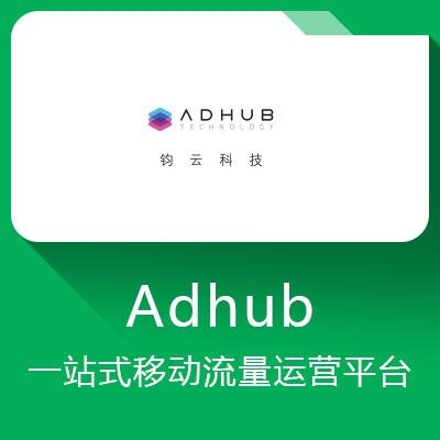 Adhub-一套软件解决APP流量变现链条所有问题
