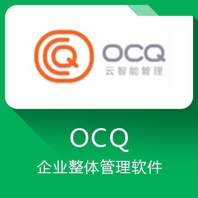 OCQ云智能管理软件—管理更简单,工作更效率