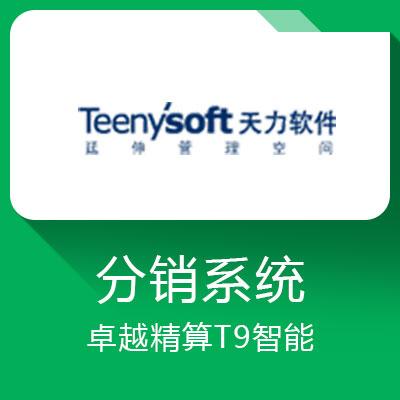 卓越精算T9智能分销系统-企业实时分销运营管理