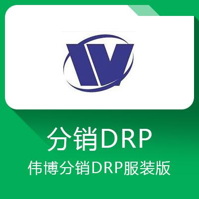 伟博分销DRP服装版——进销存财务一体化管理平台