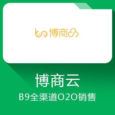 博商云B9-新零售全渠道连锁系统