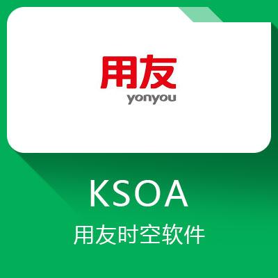 用友时空KSOA-面向服务的体系结构