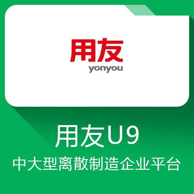 用友U9-SOA通向敏捷企业之路