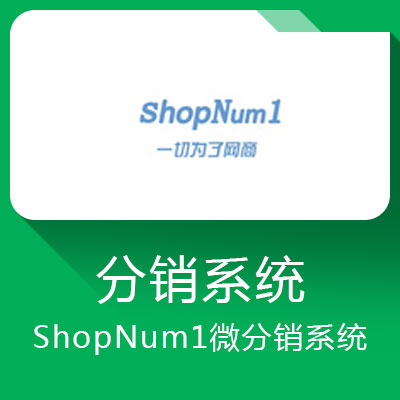 ShopNum1微分销系统-实现店中店模式