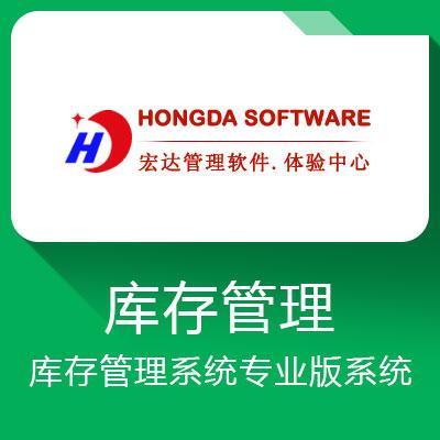 宏达库存管理系统专业版系统-专业的库存管理软件
