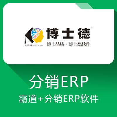 博士德霸道-分销ERP软件