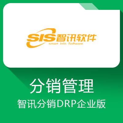 智讯分销DRP企业版——服装鞋帽企业专业分销管理系统