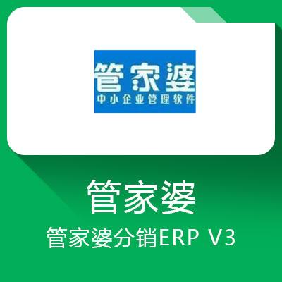 管家婆分销ERP V3-企业信息化整体解决方案