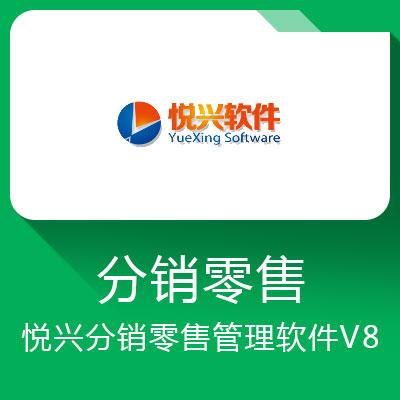 悦兴分销零售管理软件V8——零售业分销管理系统