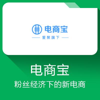 电商宝-全渠道电商财务数据分析云平台