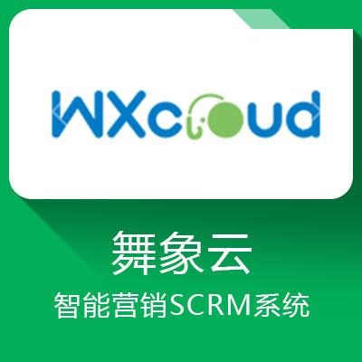 舞象云-智能营销SCRM系统(标准版)
