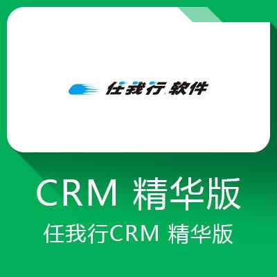 任我行CRM-精华版