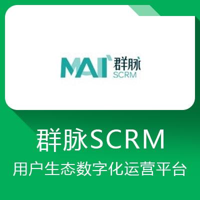 群脉SCRM-助力企业全方位经营客户
