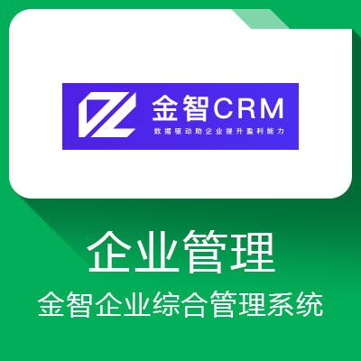 金智JzEMS-企业综合管理系统