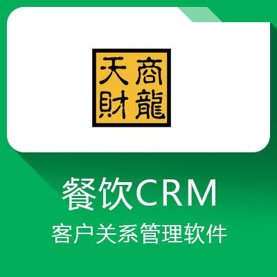 天财商龙CRM-全渠道的客户关系管理