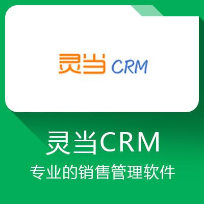 灵当CRM标准版-企业应用解决方案